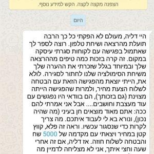 הודעה-ענבל-קרקו-768x1175